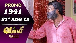 VALLI Promo | Episode 1941 | Vidhya | RajKumar | Ajai Kapoor | Saregama TVShows Tamil