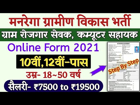Gram Rojgar Sevak Online Form 2021  ग्रामीण रोजगार सेवक ऑनलाइन 2021  Gramin Vikas Vibhag Online Form