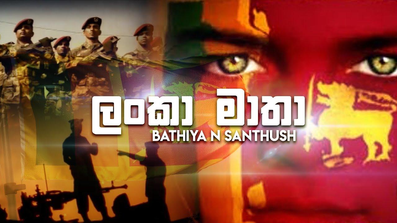 Download BNS - Lanka Matha (ලංකා මාතා)