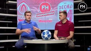 Шахтар - Десна і Ворскла - Динамо. Скорофутбол