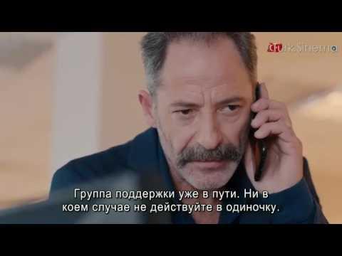 Внутри 36 турецкий сериал