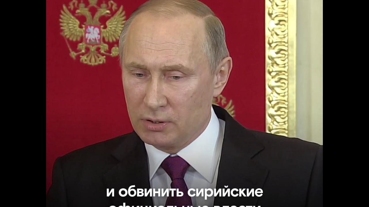 «Скучно, девочки». Путин защитил Асада