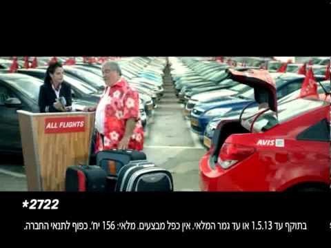 השכרת רכב בישראל זה Avis