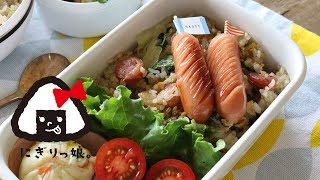 【親子弁】レタスチャーハン弁当~How to make today's obento【LunchBox】~356時限目