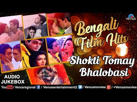 Shokti Tomay Bhalobasi | Bengali Film Hits | JUKEBOX | Evergreen Bengali Romantic Songs | Love Songs
