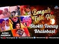 Shokti Tomay Bhalobasi Bengali Film Hits JUKEBOX Evergreen Bengali Romantic Songs Love Songs