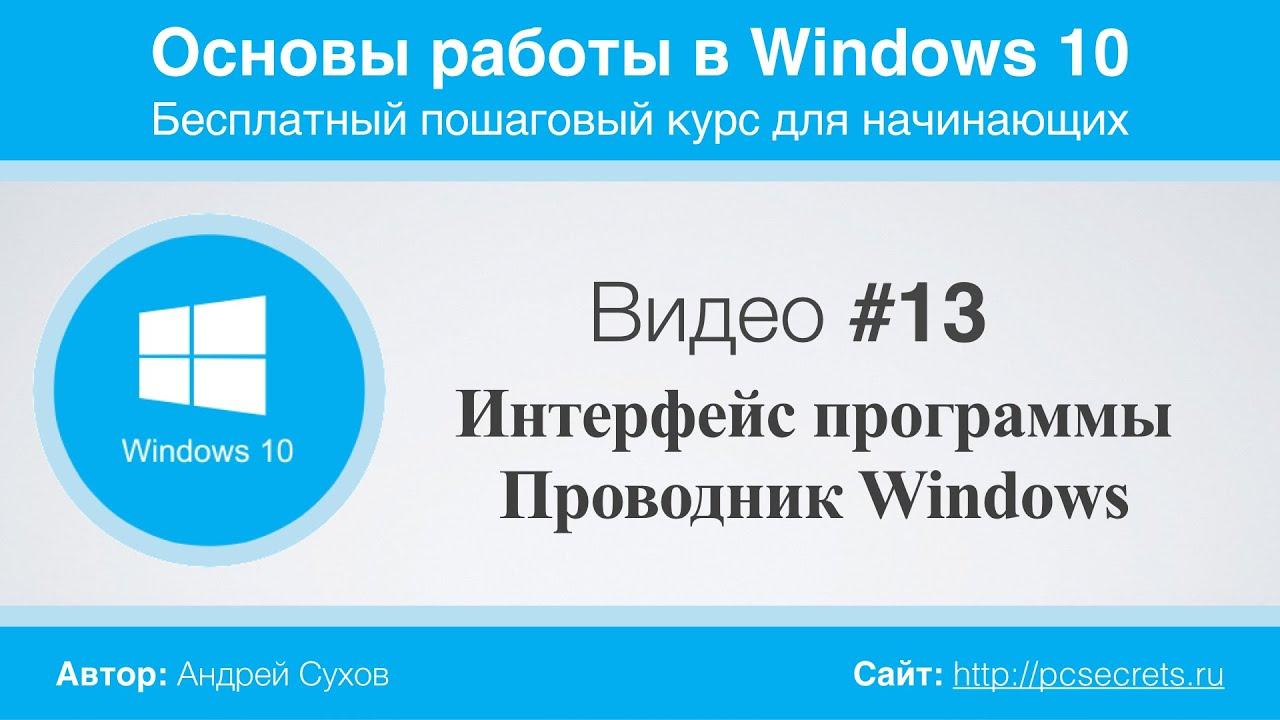 Видео #13. Программа Проводник в Windows 10
