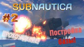 Subnautica ▓█ Прохождение█▓ Постройка базы! #2