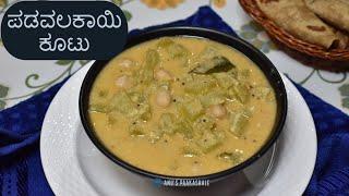 ಪಡವಲಕಾಯಿ  ಕೂಟು / padavalakayi kootu / Sanke guard kootu   Authentic Recipe