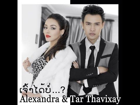 ເຈົ້າໄດ້ບໍ່? Jao Dai Bor  MV - Alexandra Bounxouei and Tar A&39;PACTS