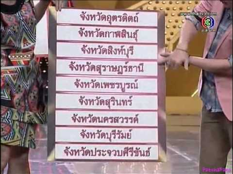 ชิงร้อยชิงล้าน Sunshine Day (พัดชา-ธามไท-บิว กัลยาณี) : 29.12.2013