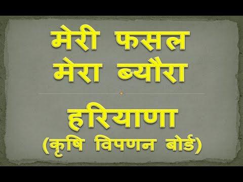 saral- -how-to-register-farmer-in-meri-fasal-mera-byora-?