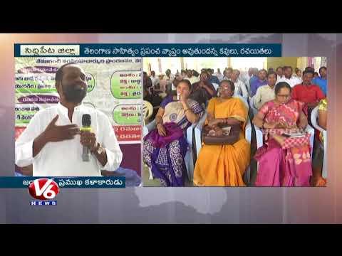 World Telugu Conference Preparation Meeting In Siddipet   V6 News