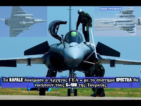 Τα Rafale δοκίμασε ο Αρχηγός ΓΕΑ - με το σύστημα Spectra θα νικήσουν τους S-400 της Τουρκίας