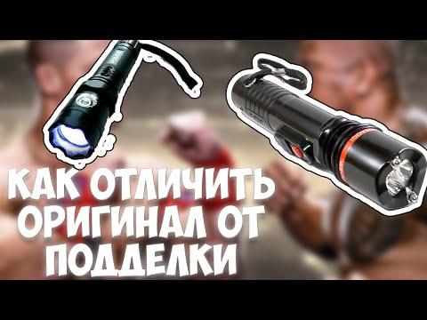 видео: Электрошокер. Как отличить оригинал от подделки