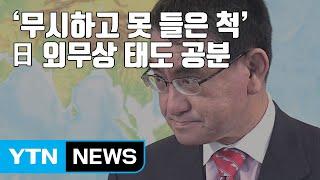 """앵무새처럼 """"다음 질문해 주세요""""...日 외무상 태도 공분 / YTN"""