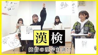 【純情のアフィリア】純情Tube ♯9 漢字対決! みなさんも一緒にテストしてみよう! 毎週水曜日の20時を目指し更新しております!! やって欲しい企画コメントしてね!