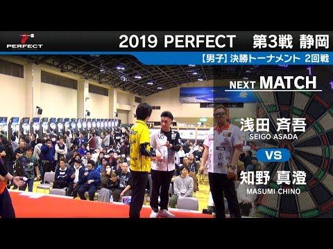 浅田斉吾 VS 知野真澄【男子2回戦】2019 PERFECTツアー 第3戦 静岡