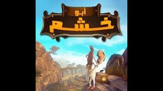 Abo kashem Soundtrack OST full |  موسيقى لعبة أبو خشم جميع كاملة
