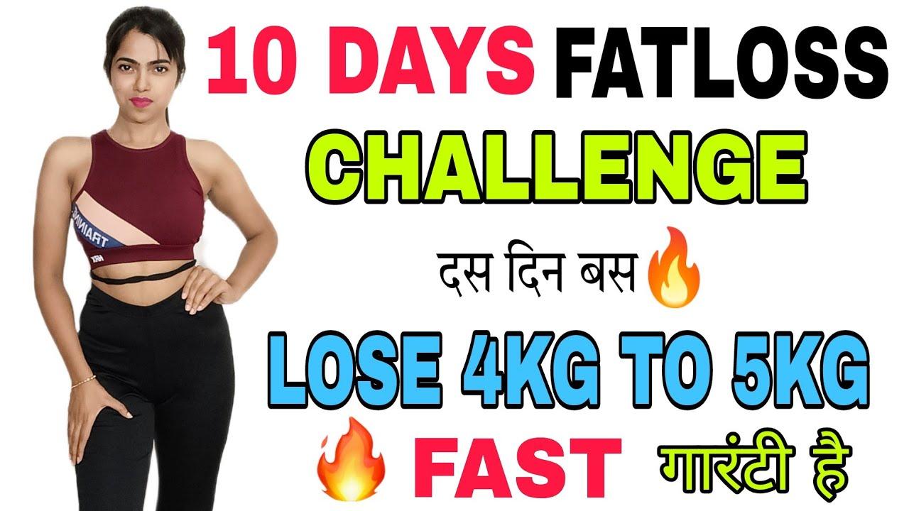 ✅10 DAYS FATLOSS CHALLENGE: TO LOSE 4KG FAST🔥  BREAK WEIGHTLOSS PLATEAU IN 10DAYS @kanchan Rai