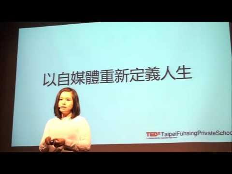以自媒體重新定義人生   許 維真   TEDxTaipeiFuhsingPrivateSchool - YouTube