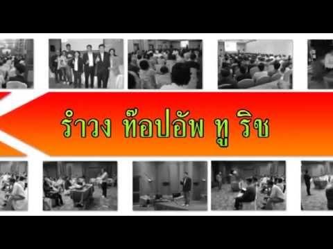 TOPUP2RICH (เพลงรำวง ท๊อปอัพ ทู ริช)