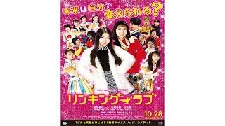 AKB48の田野優花が映画初主演を務める「リンキング・ラブ」の予告編がYo...