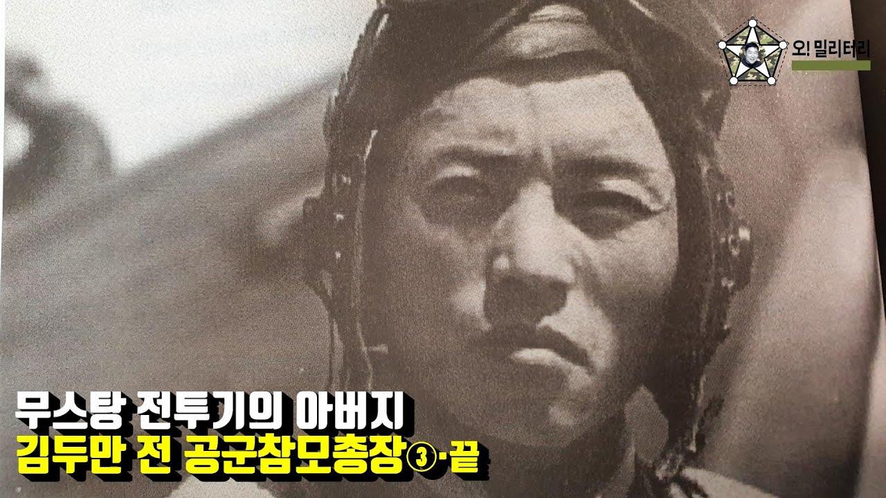[오!밀리터리] 6.25전쟁의 살아있는 전설, 김두만 전 공군참모총장 인터뷰③-마지막회