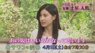 土曜あさ7時30分 『サワコの朝』 4月1日のゲストは、女優の土屋太鳳さん...