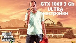 GTA V - GTX 1060 OC 3GB - УЛЬТРА настройки MSAA
