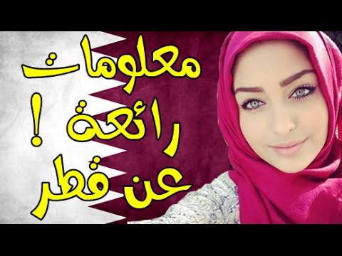 معلومات رائعة ومفيدة عن دولة قطر !