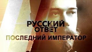 видео Рождение детей в семье императора Николая II