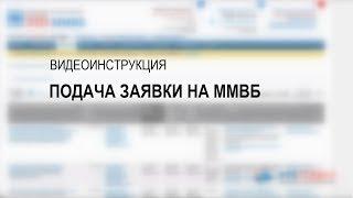 Подача заявки на ЭТП НЭП (ММВБ)
