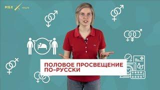 Почему в России нужно сексуальное образование