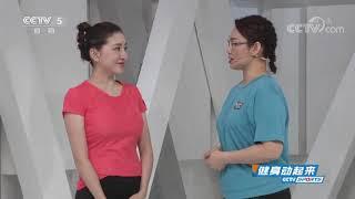 [健身动起来]20200714 肩部活动练习| CCTV体育 - YouTube