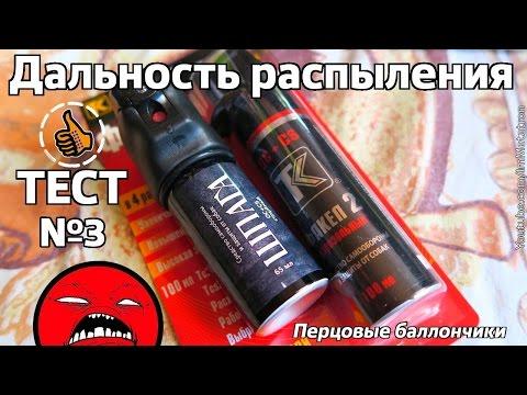 18+ Тест дальности распыления - Перцовый баллончик Шпага Струйный, Факел 2 от ТЕХКРИМ