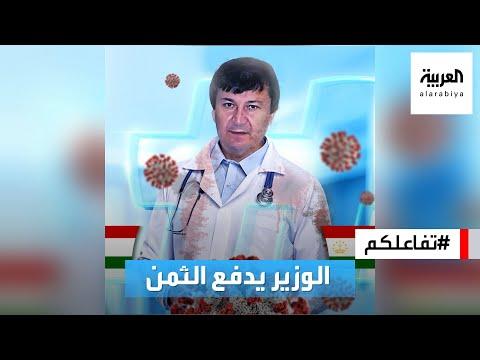 تفاعلكم : وزير صحة طاجكستان يتعرض للضرب بسبب وفاة أخت الرئيس بكورونا!  - 18:56-2021 / 7 / 28