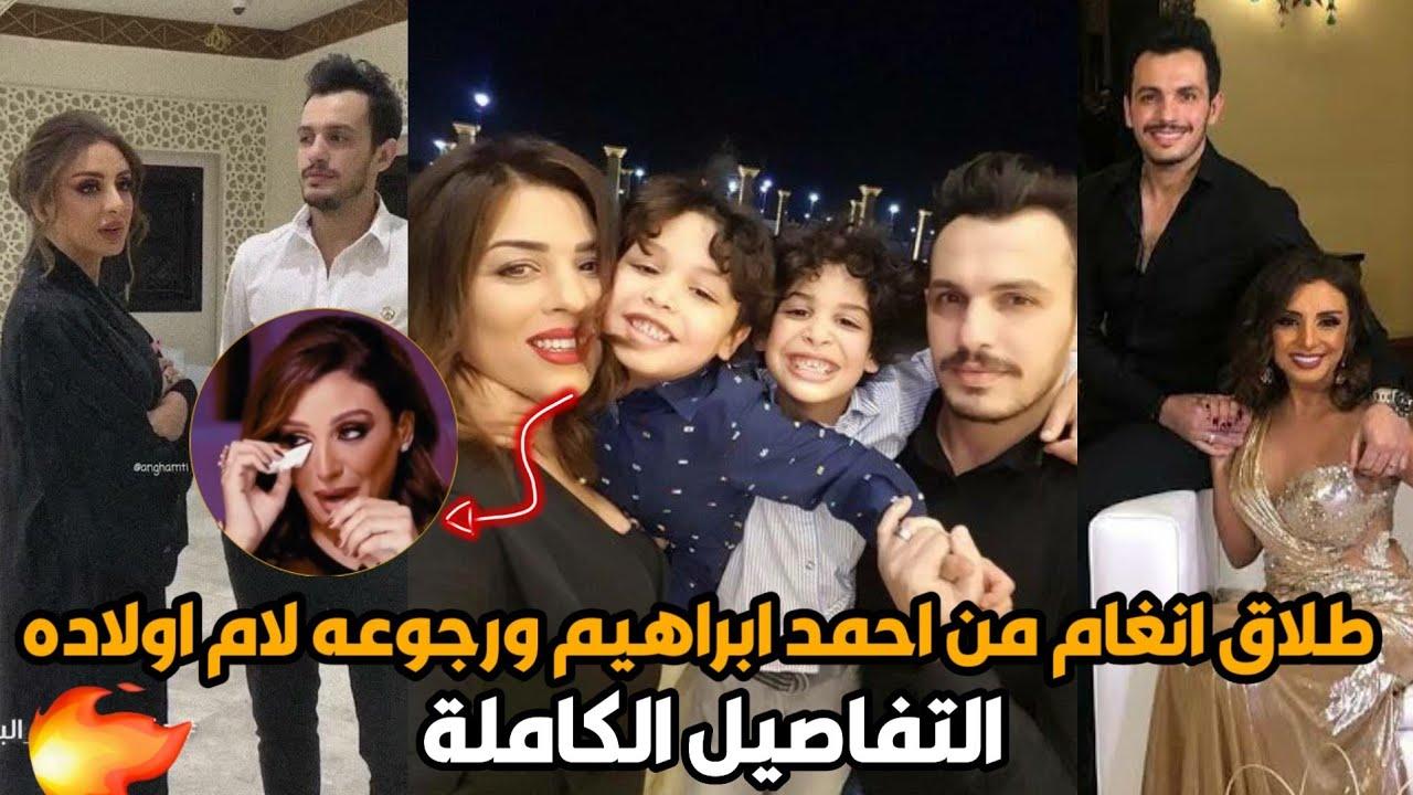 طلاق انغام من زوجها احمد ابراهيم وعودته لزوجته الاولي ام اولاده التفاصيل كاملة