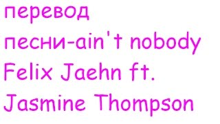 Скачать Перевод песни Ain T Nobody Felix Jaehn Ft Jasmine Thompson