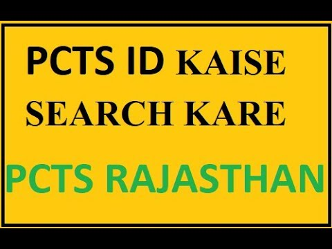 Pcts id kaise search kare || Case Search in PCTS Rajasthan