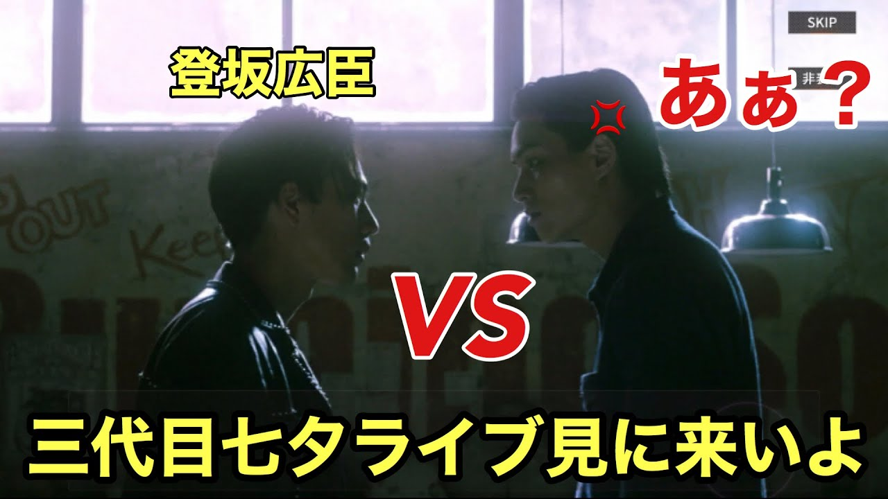 RED RAIN編4 三代目七夕ライブを見る前にこれを見ろHIGH&LOW THE  GAME ANOTHER  WORLD雨宮兄弟