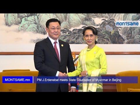 PM J Erdenebat meets State Counsellor of Myanmar in Beijing