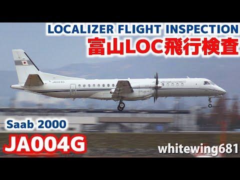 [さよならチェックスター4] JCAB Saab 2000 JA004G Low Approach Flight Inspection TOYAMA Airport 富山空港 2017.12.4