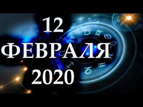 ГОРОСКОП НА 12 ФЕВРАЛЯ 2020 ГОДА