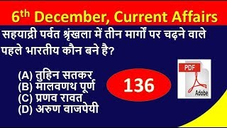 #Ep-136 | 6 december 2018 hindi current affairs | current affairs | important current affairs