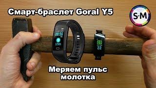 Смарт-браслет Goral Y5. Полный обзор