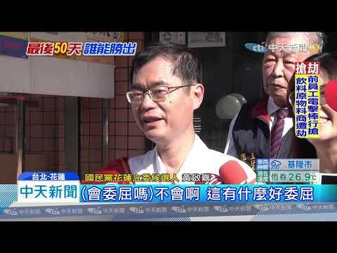 20191122中天新聞 傅萁無黨籍選立委! 韓國瑜取消11/27花蓮行