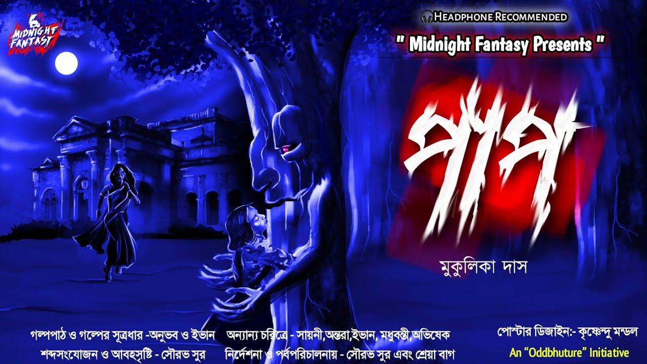 Download Paap পাপ Mukulika Das Horror Fantasy  Story #MidnightFantasy2021
