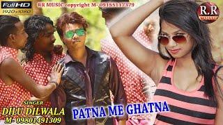 PATNA ME GHATNA | पटना में घटना | New Nagpuri Song 2017 | Dilu Dilwala