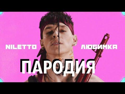 NILETTO - Любимка (ПАРОДИЯ) КЛАВА КОКА - КРАШ